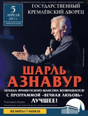 Шарль Азнавур
