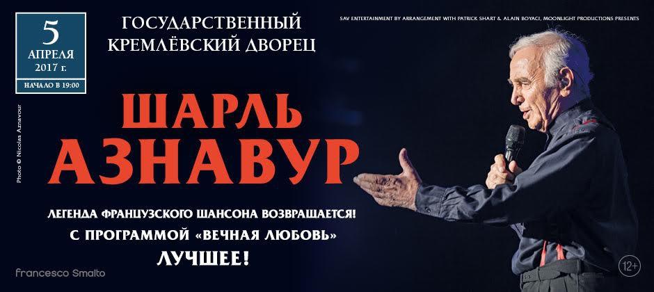 (RU) Шарль Азнавур