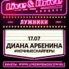 (RU) Live & Drive – Диана Арбенина