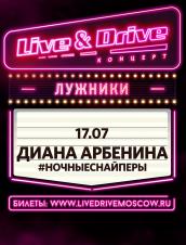 Live & Drive – Диана Арбенина