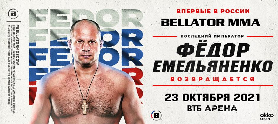 (RU) BELLATOR MMA