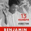 Benjamin Clementine