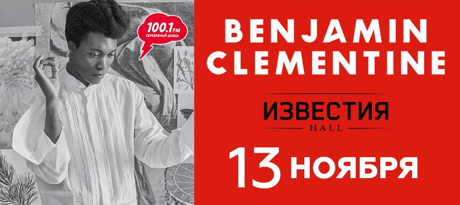 (RU) Benjamin Clementine