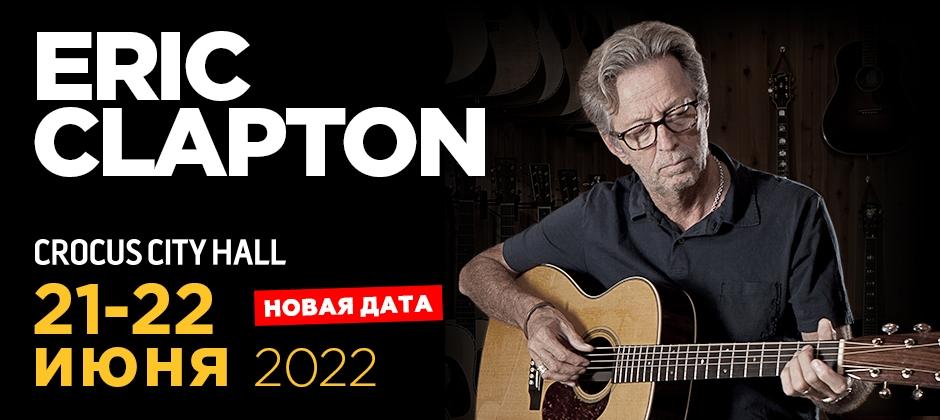 (RU) Eric Clapton
