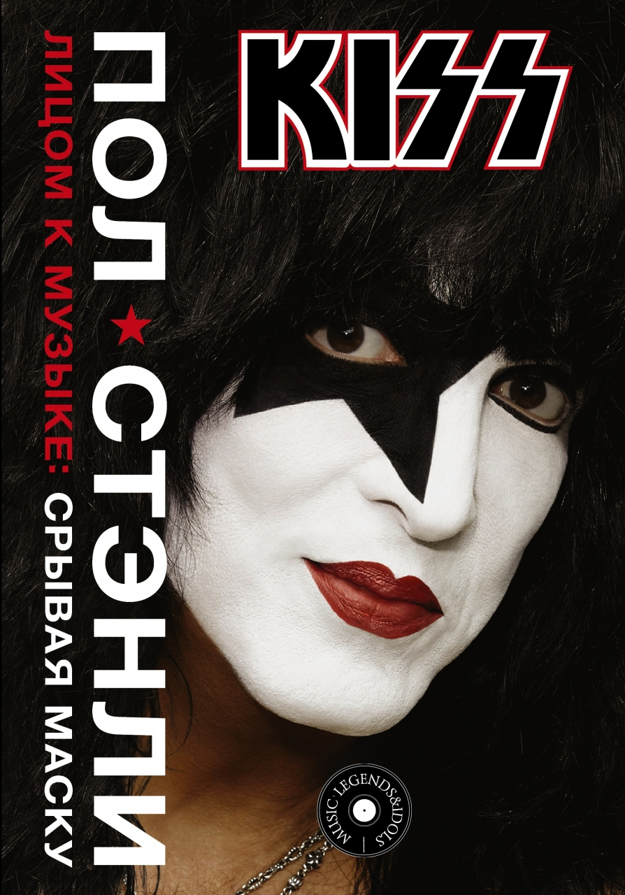 Cover_KISS_