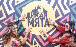 """(RU) Заявление Ассоциации КТиБО об отмене фестиваля """"Дикая мята"""""""