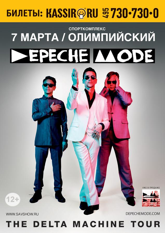 """Depeche Mode в Москве 22 июня 2013 года, стадион """"Локомотив""""! Новый тур и новый альбом!"""