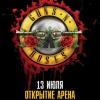 (RU) Guns N' Roses