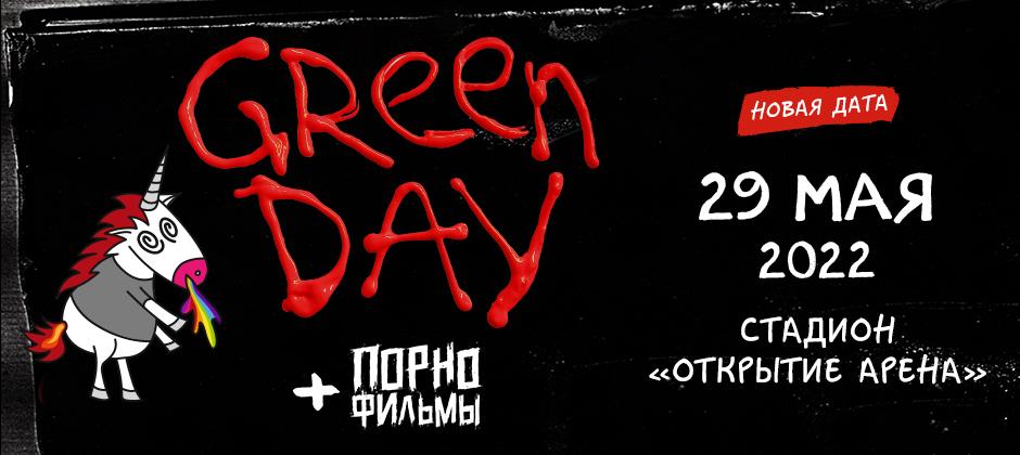 (RU) Green Day