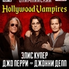 (RU) Hollywood Vampires