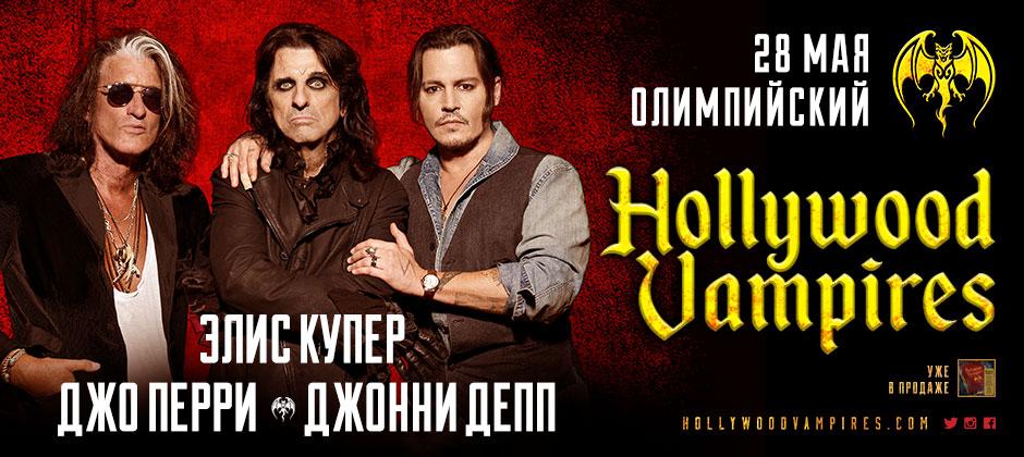 (RU) Hollywood Vampires