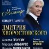 (RU) Памяти Дмитрия Хворостовского