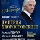 Памяти Дмитрия Хворостовского