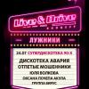 Live & Drive – Супердискотека 90-х