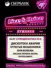 (RU) Live & Drive – Супердискотека 90-х