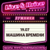 Live & Drive – Машина Времени