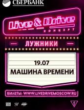 (RU) Live & Drive – Машина Времени
