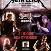 (RU) Metallica