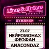 Live & Drive – Нейромонах Феофан и Anacondaz