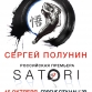 (RU) Сергей Полунин. Шоу Satori