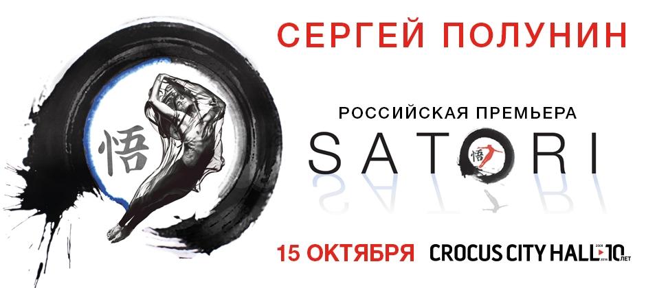 Сергей Полунин. Шоу Satori