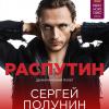 "(RU) Балет ""Распутин"" С. Полунина"