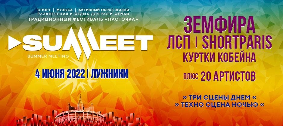 Фестиваль «ЛАСТОЧКА–SUMMEET»