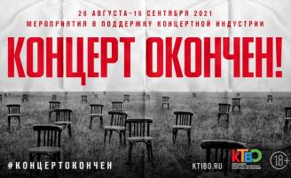 (RU) Итоги пресс-конференции представителей КТиБО