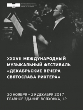 (RU) Декабрьские вечера Святослава Рихтера