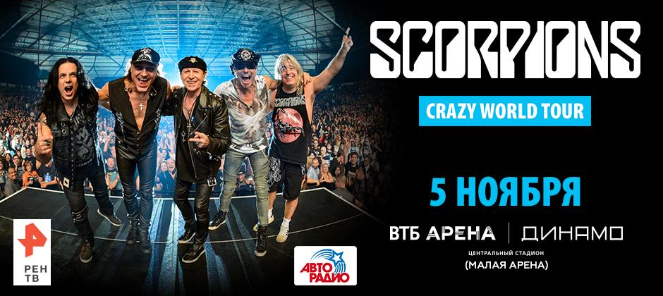 (RU) Scorpions