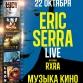 (RU) Eric Serra