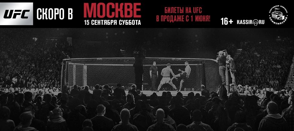 (RU) UFC