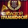 Золотой граммофон XXII