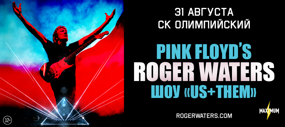 (RU) Roger Waters