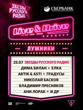 Live & Drive – Звезды «Русского Радио»