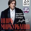 (RU) Игорь Миркурбанов