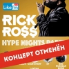 Отмена концерта Rick Ross
