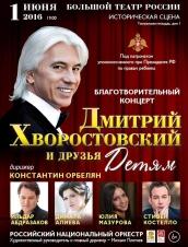 (RU) Дмитрий Хворостовский
