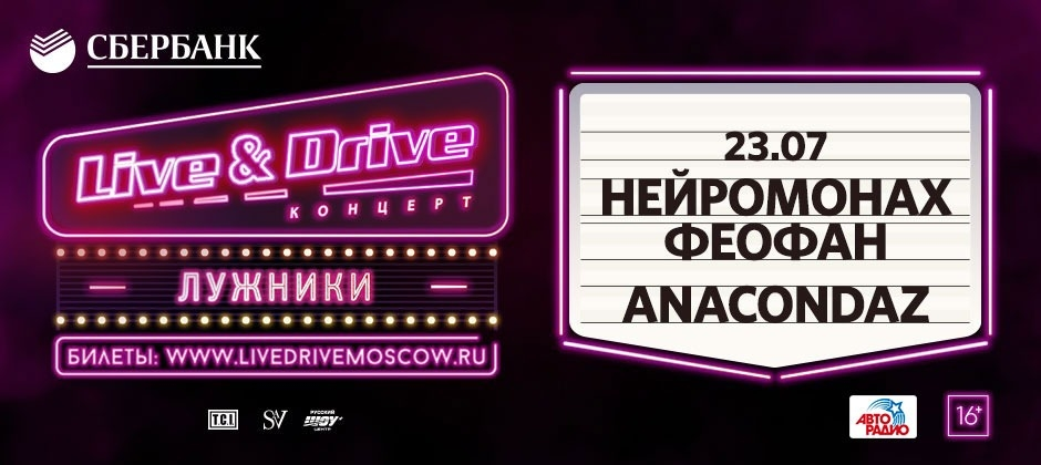 (RU) Live & Drive – Нейромонах Феофан и Anacondaz