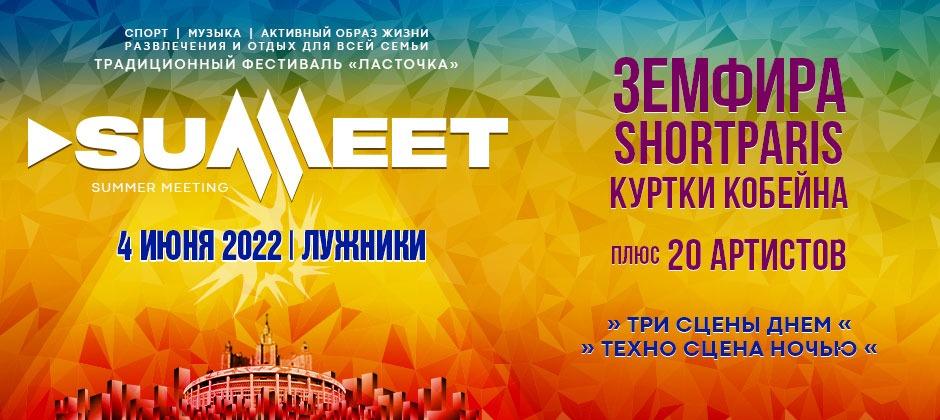 (RU) Фестиваль «ЛАСТОЧКА–SUMMEET»