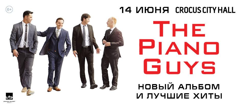 (RU) THE PIANO GUYS