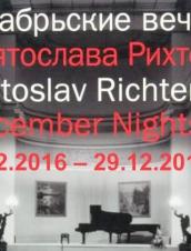 «Декабрьские вечера Святослава Рихтера 2016»