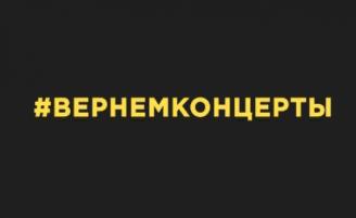 (RU) Поддерживаем акцию #вернемконцерты